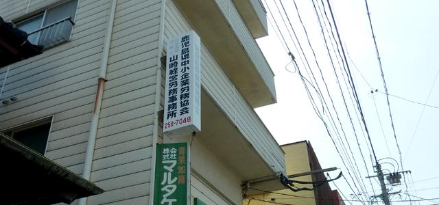 写真:事務所界隈