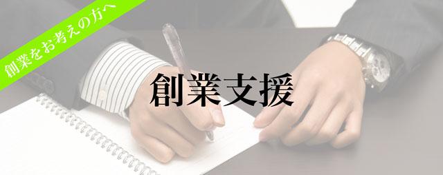 創業支援は山崎経営労務事務所へ